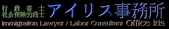 岐阜の行政書士・社会保険労務士 アイリス事務所